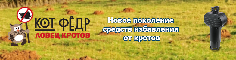 Кротоловка Кот Федр