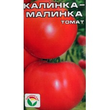 Томат Калинка малинка