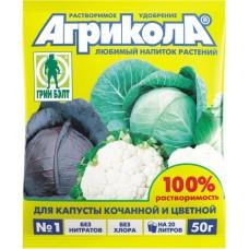 Агрикола-1 для капусты (50 г)