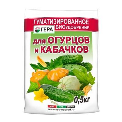 Удобрение Гера для Огурцов и кабачков (0.5 кг)