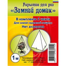 """Укрытие для роз """"Зимний Домик"""" 100 см"""