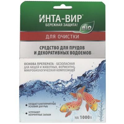 Средство для очистки прудов и декоративных водоёмов Инта-вир (пакетик 25 г)