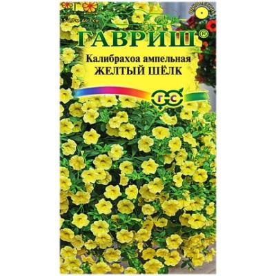 Калибрахоа ампельная Желтый шёлк