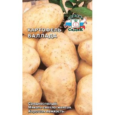 Картофель Баллада