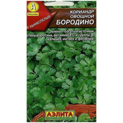 Кориандр овощной Бородино