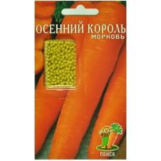 Морковь Осенний король (драже)