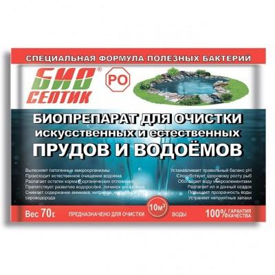 БиоСептик РО для прудов (70 г)