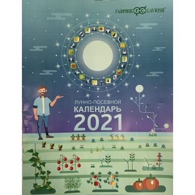 Лунно-посевной календарь 2021 г.