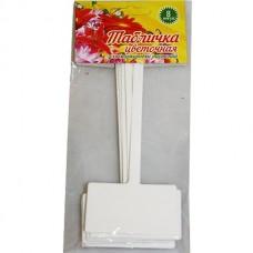Табличка цветочная для маркировки растений (8 шт) 130х50 мм