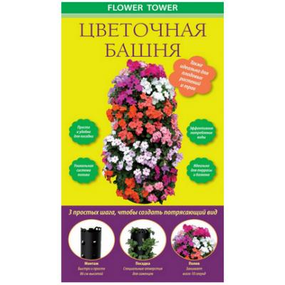 Цветочная башня Flower Tower